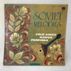 Discos de vinilo: LP - VINILO SOVIET MELODIES - СОВЕТСКИЕ МЕЛОДИИ - URSS. Lote 286161533