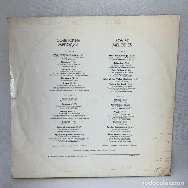Discos de vinilo: LP - VINILO SOVIET MELODIES - СОВЕТСКИЕ МЕЛОДИИ - URSS - Foto 4 - 286161533