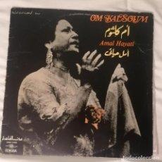 Discos de vinilo: DISCO VINILO LP AMAL HAYATI - OM KALSOUM -. Lote 286267313