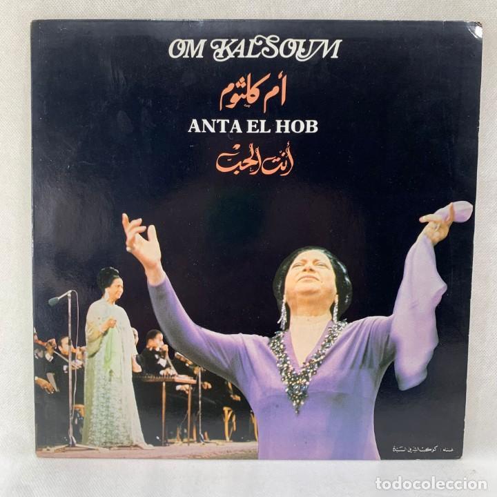LP - VINILO OUM KALSOUM - ANTA EL HOB - ESPAÑA - AÑO 1984 (Música - Discos - LP Vinilo - Country y Folk)