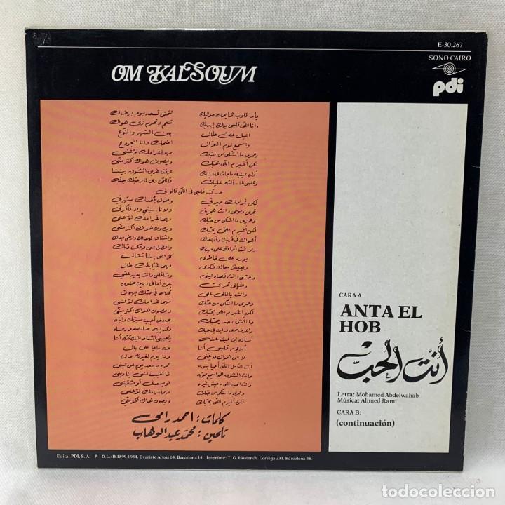 Discos de vinilo: LP - VINILO OUM KALSOUM - ANTA EL HOB - ESPAÑA - AÑO 1984 - Foto 4 - 286621203