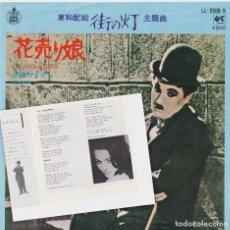Discos de vinilo: SARITA MONTIEL - LA VIOLETERA - ADORO (DIFERENTE PORTADA - EDITADO EN JAPÓN). Lote 288056618