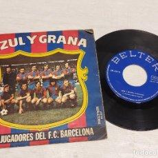 Discos de vinilo: AZUL Y GRANA / CANTAN LOS JUGADORES DEL F.C.BARCELONA / SINGLE-GATEFOLD+INSERTO / MBC. ***/***. Lote 288143873