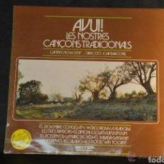 Discos de vinilo: LP AVUI LES NOSTRES CANÇONS TRADICIONALS. Lote 288181813