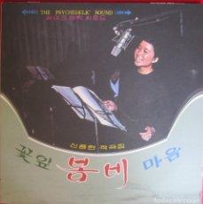 Discos de vinilo: LEE JUNG HWA: THE PSYCHEDELIC SOUND OF LEE JUNG WHA. MAGNÍFICO PSYCHO DE COREA DEL SUR. Lote 288617083