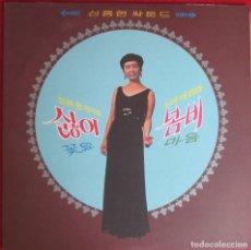 Discos de vinilo: LEE JUNG HWA: LEE JUNG WHA. CLÁSICO 2º ALBUM. MAGNÍFICO PSYCHO DE COREA DEL SUR. Lote 288617988