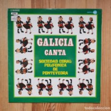 Discos de vinilo: SOCIEDAD CORAL POLIFÓNICA DE PONTEVEDRA GALICIA CANTA 1971 VINILO LP CELTA MUSICA GALEGA. Lote 288628953