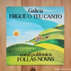 Discos de vinilo: CORAL POLIFÓNICA FOLLAS NOVAS GALICIA ERGUE O TEU CANTO 1981 VINILO LP RUADA CELTA GALEGA. Lote 288669828