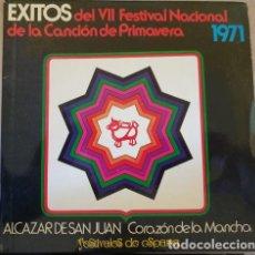 Discos de vinilo: EXITOS DEL VII FESTIVAL NACIONAL DE LA CANCION DE PRIMAVERA 1971. ALCAZAR DE SAN JUAN. CORAZON DE LA. Lote 288907453