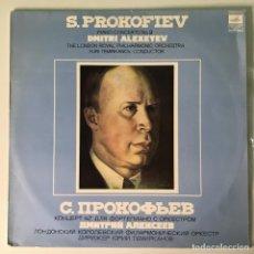 Discos de vinilo: S. PROKOFIEV - DMITRI ALEXEYEV, THE LONDON ROYAL PHILHARMONIC ORCHESTRA, YURI TEMIRKANOV – PIANO. Lote 289443148