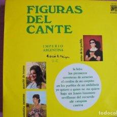 Discos de vinilo: LP - FIGURAS DEL CANTE - IMPERIO TRIANA, NIÑA DE LA PUEBLA, ANTOÑITA MORENO, MARIFE DE TRIANA. Lote 289719303
