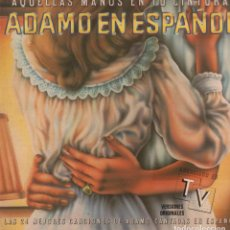 Discos de vinilo: ADAMO EN ESPAÑOL - AQUELLAS MANOS EN TU CINTURA / 2 LP EMI DE 1981 / BUEN ESTADO RF-10412. Lote 289874943