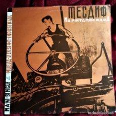 Discos de vinilo: MECANO - NO PINTAMOS NADA (NUEVA VERSIÓN INDUSTRIAL), EU 1984, CBS – CBS A 12.4985(EX_EX). Lote 293417093