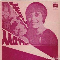 Discos de vinilo: MIREILLE MATHIEU - TARATA TING TARATA TONG (ED. EN LA ANTIGUA REPÚBLICA DEMOCRÁTICA ALEMANA). Lote 293782783