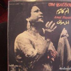 Discos de vinilo: OM KALSOUM- AMAL HAYATI. LP.. Lote 294846413