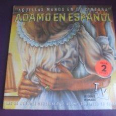 Discos de vinilo: ADAMO EN ESPAÑOL AQUELLAS MANOS EN TU CINTURA - DOBLE LP EMI 1981 PRECINTADO - CHANSON FRANCIA 60'S. Lote 295774863