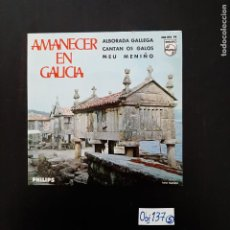 Discos de vinilo: AMANECER EN GALICIA. Lote 297118968