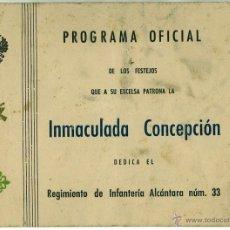 Documentos antiguos: DIPTICO PROGRAMA FESTEJOS INMACULADA, REGIMIENTO INFANTERIA ALCANTARA 33. GERONA 1947. Lote 44051766