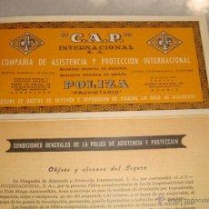 Documentos antiguos: POLIZA DE SEGUROS. CAP 1973. Lote 51165767
