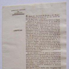 Documentos antigos: PAMPLONA 1832 REINA REGENTE AGRADECE APOYO DE LOS EJÉRCITOS DE NAVARRA Y GUIPUZCOA A F.VII CARLISMO. Lote 54442498