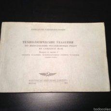 Documentos antiguos: LIBRO AVIÓN AEROFLOT ILYUSHIN IL-62 URSS 1979. Lote 57280863