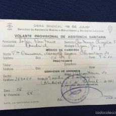 Documentos antiguos: TARJETA OBRA SINDICAL 18 JULIO VOLANTE PROVISIONAL ASISTENCIA SANITARIA 1951 10,5X15,8CMS. Lote 58608430