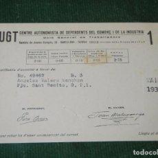 Documentos antiguos: RECIBO CUOTA CENTRE AUTONOMISTA DEPENDENTS DEL COMERÇ I DE LA INDUSTRIA - UGT MAYO 1937. Lote 70088209