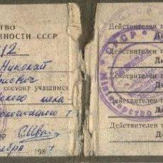 Documentos antiguos: URSS - CCCP - GUERRA FRIA - CERTIFICADO ESTUDIANTE COMUNISTA - 100 X 65 MM - 1987. Lote 105943135