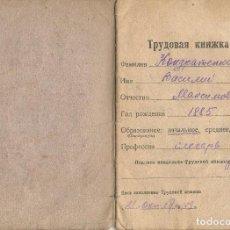 Documentos antiguos: URSS - CCCP - GUERRA FRIA - LIBRO DE TRABAJO - 150 X 100 MM - 1985. Lote 105943203