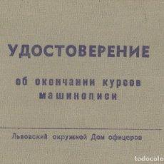 Documentos antiguos: URSS - CCCP - GUERRA FRIA - FINALIZACION DE CURSOS SUPERIORES - 100 X 110 MM - 1963. Lote 105943415
