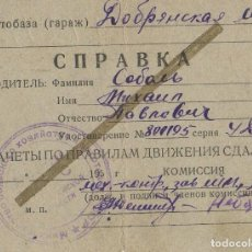 Documentos antiguos: URSS - CCCP - GUERRA FRIA - CERTIFICACION DE ESPECIALISTA DE MAQUINARIA AGRICOLA - 100 X 75 MM . Lote 105943615