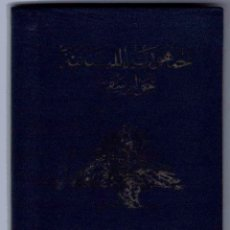 Documentos antiguos: PASAPORTE DE LIBANO 1977, PASSPORT OF LEBANON, PASSEPORT,REISEPASS. Lote 112346903