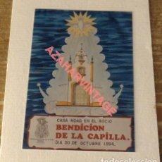 Documentos antiguos: SEVILLA, 1994, SORTEO PRO-CAPILLA HERMANDAD DEL ROCIO DEL CERRO DEL AGUILA. Lote 122711919