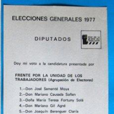 Documentos antiguos: PAPELETA ELECCIONES GENERALES 1977. DIPUTADOS. FRENTE POR LA UNIDAD DE LOS TRABAJADORES. TARRAGONA. Lote 133669322