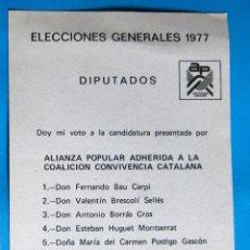 Documentos antiguos: PAPELETA ELECCIONES GENERALES 1977. DIPUTADOS. ALIANZA POPULAR. PROVINCIA DE TARRAGONA.. Lote 133669990
