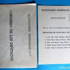 Documentos antiguos: PAPELETA ELECCIONES GENERALES 1977. DIPUTADOS. CON SOBRE SOCIALISTES DE CATALUNYA PSC PSOE TARRAGONA. Lote 133671026