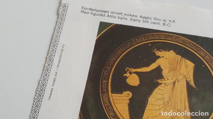 Documentos antiguos: DOS ANTIGUAS ENTRADAS TICKETS A MUSEOS EN ATENAS - Foto 5 - 175235408