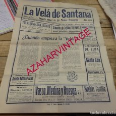 Documentos antiguos: SEVILLA, 1956, LA VELA DE SANTANA, PROGRAMA FIESTAS, 4 PAGINAS,32X44 CMS, RARISIMA. Lote 182292176