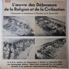 Documentos antiguos: CARTEL GUERRA CIVIL HECHO EN FRANCIA - BOMBARDEOS SOBRE BARCELONA 30 ENERO 1938 - MUY RARO. Lote 183217488