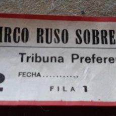 Documentos antiguos: ENTRADA CIRCO RUSO SOBRE HIELO. Lote 194367621