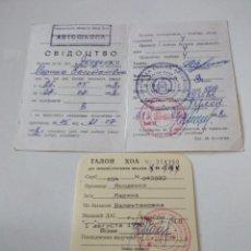 Documentos antiguos: CERTIFICADO DE CONDUCIR ANTIGUA URSS. Lote 216732888