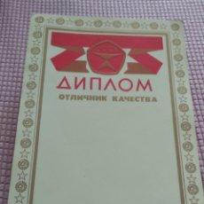 Documentos antiguos: CERTIFICADOS DE CALIDAD EXELENTE ANTIGUA URSS. Lote 244773595