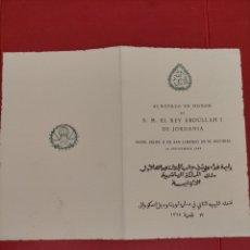 Documentos antiguos: MENÚ INVITACIÓN EN HONOR DE S. M EL REY ABDULLAH I DE JORDANIA HOTEL FELIPE II ESCORIAL 1949´. Lote 296807543