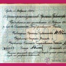 Documentos bancarios: 1918.- BONO BANCARIO 500 RUBLOS AL 5% A LA VISTA DE UN AÑO. TEXTOS EN FRANCÉS, INGLÉS Y OTRO. RARO.. Lote 38045430