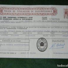 Documentos bancarios: POLIZA TITULACION SUSCRIPCIONES - TIMBRE DE CLASE UNICA DE 25 PTA 1984 . Lote 95815799