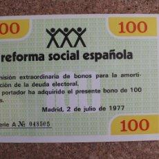Documentos bancarios: BONO PARA LA AMORTIZACIÓN DE LA DEUDA ELECTORAL. REFORMA SOCIAL ESPAÑOLA. 2 DE JULIO 1977.. Lote 195391300