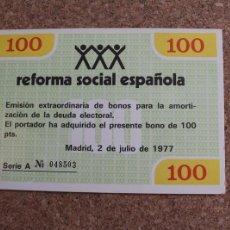 Documentos bancarios: BONO PARA LA AMORTIZACIÓN DE LA DEUDA ELECTORAL. REFORMA SOCIAL ESPAÑOLA. 2 DE JULIO 1977.. Lote 195391331