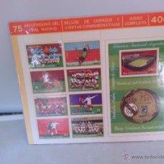 Coleccionismo deportivo: SELLOS DE CORREOS 75 ANIVERSARIO DEL REAL MADRID . Lote 49731558