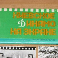 Coleccionismo deportivo: JUEGO DE 25 POSTALES SOVIETICAS.DINAMO DE KIEV .1986A.URSS. Lote 116968795