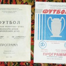 Coleccionismo deportivo: LOTE DOS PROGRAMMAS . COPA DE EUROPA .DINAMO KIEV -FC BARCELONA 4.03.1992A.I DINAMO -GLAZGO .URSS. Lote 125125231